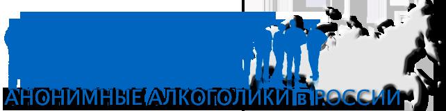 Анонимные Алкоголики в России